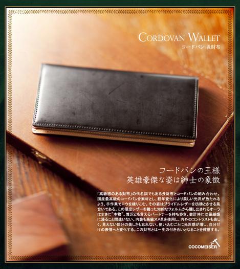 cordovan-wallet.jpg