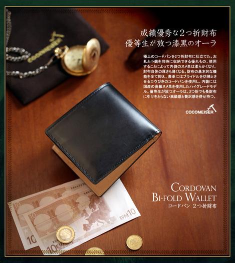 cordvan-purse01.jpg