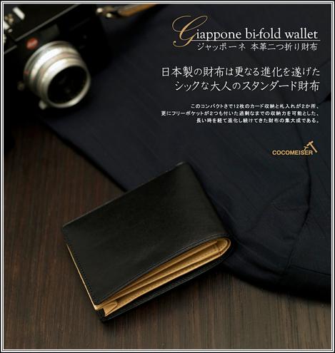 japponepurse01.jpg
