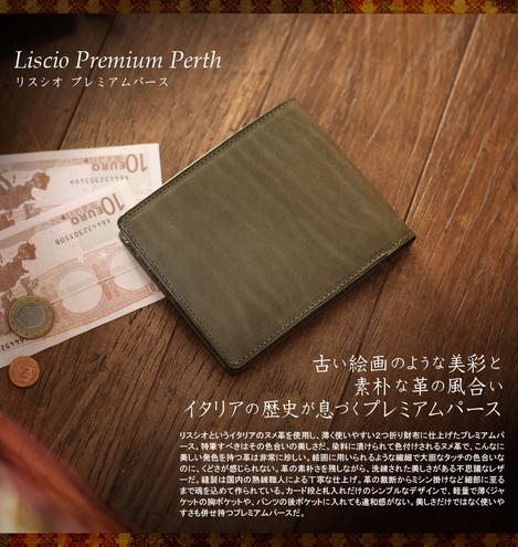 lisciopremiumpurse.jpgのサムネイル画像