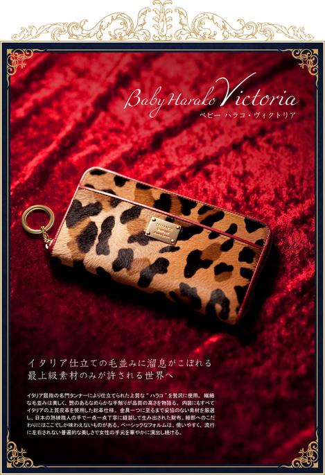 ベビーハラコ 財布