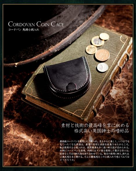 cordvan coincase
