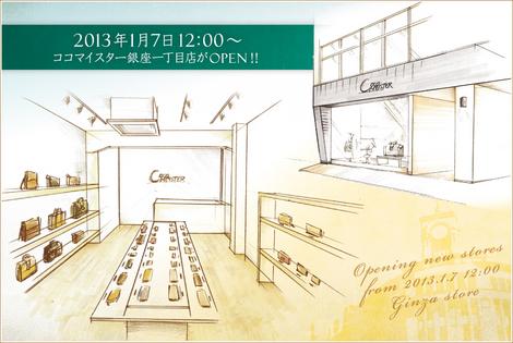 ココマイスター店舗 銀座店のサムネイル画像