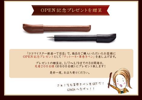 ココマイスター銀座位丁目店プレゼント マットーネ革巻きペン