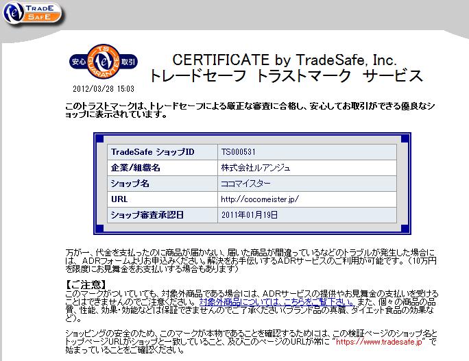 http://www.xn--bckf8ba5azb8ksc6j9c.com/img/tradesafe_cocomeister01.png